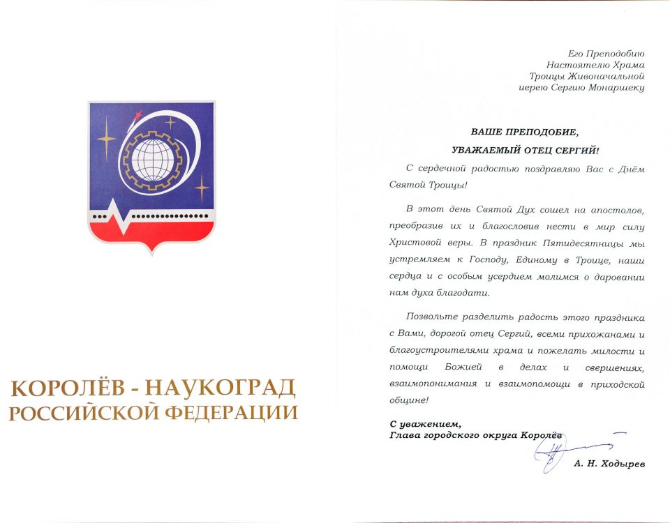 Поздравление Ходыревым отца Сергия