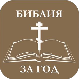 Библия-за-год